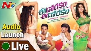 Eedo Rakam Aado Rakam Audio Launch    Full Video    Manchu Vishnu, Raj Tarun, Hebah Patel