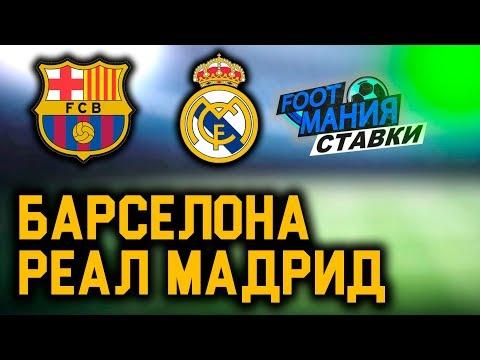 Прогноз на матч Барселона 5 – 1 Реал Мадрид. Кто победит в Эль Класико 28.10.18