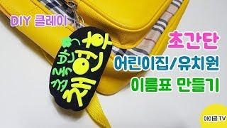 초간단 완성 유치원, 어린이집 명찰 DIY 만들기 클레…