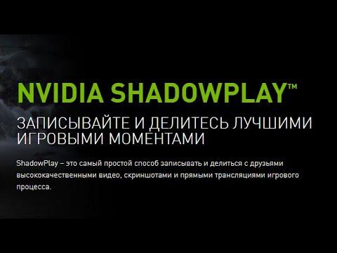 Как записать картинку с экрана через Shadowplay