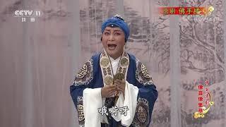 《中国京剧像音像集萃》 20191108 京剧《佛手橘》 2/2| CCTV戏曲