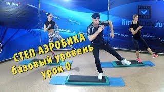 СТЕП АЭРОБИКА базовый уровень УРОК 0 с Константином Баевым