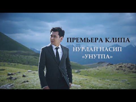 Нурлан Насип - Унутпа (Премьера клипа 2019)
