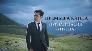 Download lagu Нурлан Насип - Унутпа (Премьера клипа 2019)