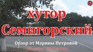 Хутор Семигорский. Жизнь на Юге. Новороссийск 2020