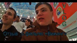 """VLOG: Отзыв  о фильме """"Викинг"""""""
