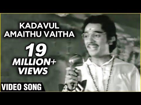 Kadavul Amaithu Vaitha - Aval Oru Thodarkathai Tamil Song - Kamal Hassan, Sujatha