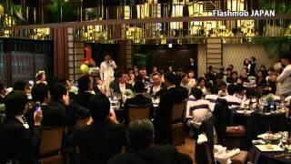 フラッシュモブ動画 東京 結婚式余興サプライズ