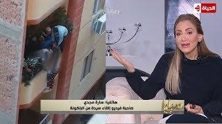 صبايا : رجل يرمي زوجته من البلكونه  .. ريهام سعيد تكشف الحقيقة حصريآ !