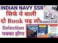 Indian Navy SSR के लिए Best books इन किताबो को पड़ने का सही तरीका क्या होता हैं explained by Ram Sir