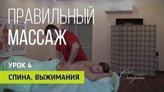 Правильный массаж.  Урок 4.  Выжимание. Спина