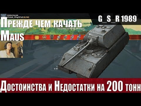 WoT Blitz - Самый тяжелый танк Maus . Обзор и проблемы реализации - World Of Tanks Blitz (WoTB)