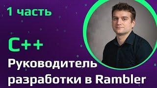 Руководитель разработки в Rambler | Разработчик С++ | Хороший программист должен быть наглым