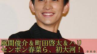 風間俊介&町田啓太&ハリセンボン春菜ら、初大河! 「西郷どん」新キャ...