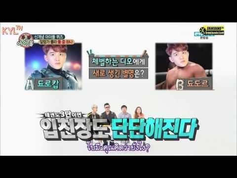 [THAISUB] 131023 Weekly Idol quiz - ชื่อเล่นใหม่ของดีโอคืออะไร?