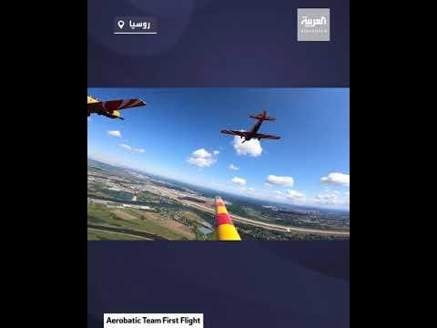 روسيا   طيارون روس قد يصيبونك بالدوار بإبداعاتهم البهلوانية  - نشر قبل 4 ساعة