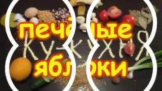 ПЕЧЕНЫЕ ЯБЛОКИ с начинкой из маршмеллоу, орехов, кураги, меда и др.