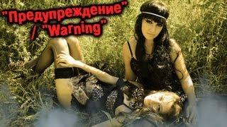 Предупреждение / Warning (Короткометражный фильм 2013)