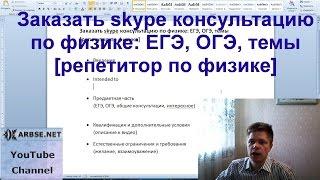 Заказать skype консультацию по физике: ЕГЭ, ОГЭ, темы [репетитор по физике](Заказать skype консультацию по физике: ЕГЭ, ОГЭ, темы [репетитор по физике] Текущий статус: услуга доступна..., 2016-05-09T02:45:04.000Z)
