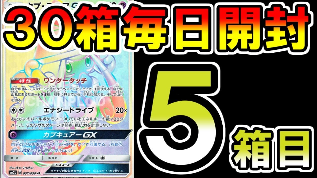 ポケカ開封】アローラの月光カードの価格変動が凄い【ポケモンカード