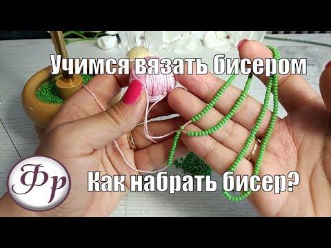 Вязание крючком для начинающих бисером