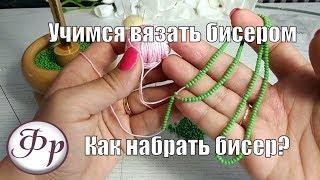 Как набрать бисер на нить? Уроки вязания бисером для начинающих.