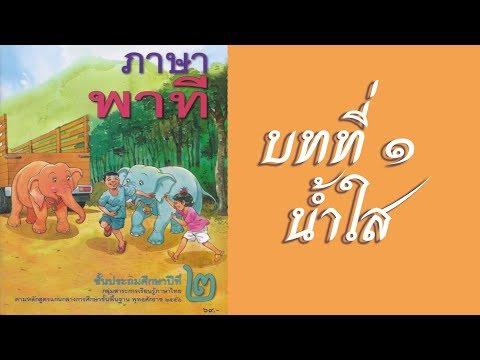#ภาษาพาทีป.2 #บทที่1 #น้ำใส