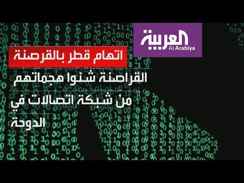 اتهامات لقطر بقرصنة شملت مسؤولين في مصر والإمارات  - نشر قبل 3 ساعة