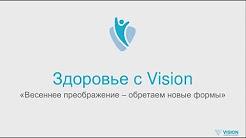 Здоровье с Vision - Как похудеть - Правильное питание с Vision - (смотреть описание видео)