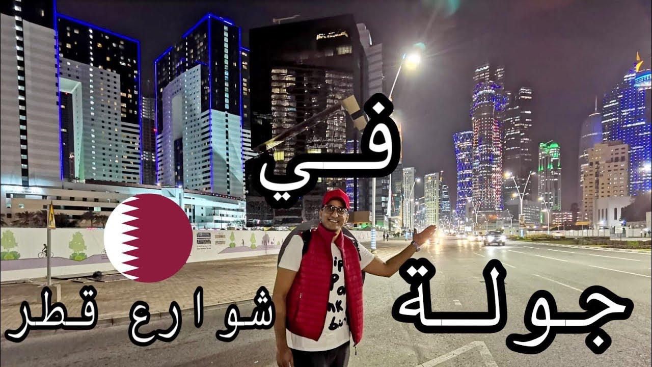 جولة في شوارع قطر إكتشف قطر Discover Qatar Youtube
