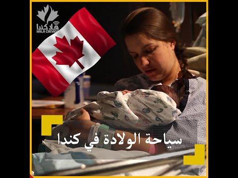 ظاهرة سياحة الولادة المثيرة للجدل في كندا