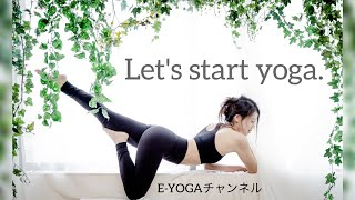 ヨガを始めよう!Let's start yoga ヨガで健康美を手に入れる