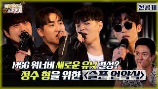 [놀면 뭐하니? 선공개] MSG워너비 유닛 결성!? 정수형을 위한  [슬픈언약식] MBC 210612 방송 (Hangout with Yoo - MSG Wannabe YooYaHo)