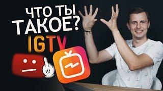 Что такое Instagram IGTV. Длинные видео в Инстаграме на 60 минут. Новинки Инстаграм в 2018