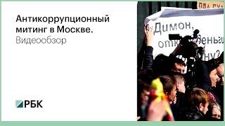 Как проходил антикоррупционный митинг в Москве. Видеообзор