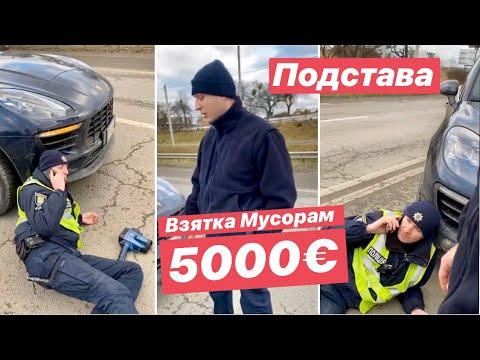 Видео: Дневник полиции №5 Взятка Ментам 5000 €