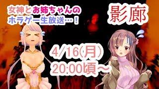 【コラボ#4】【後半】女神エルミナとユキミお姉ちゃんのホラゲーコラボ生放送!~影廊~