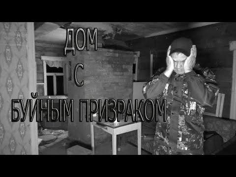 ДОМ С БУЙНЫМ ПРИЗРАКОМ   A HOUSE WITH A VIOLENT GHOST