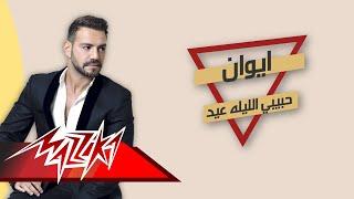 Habiby El Leila Eid - Iwan حبيبى الليلة عيد  - إيوان