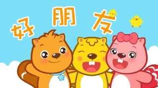 好朋友|兒歌童謠|卡通動畫|貝瓦兒歌|BEVA