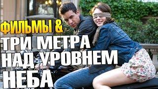 Фильмы похожие на  ТРИ МЕТРА НАД УРОВНЕМ НЕБА
