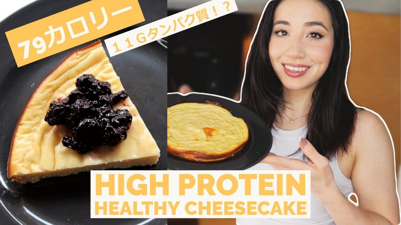 【高タンパク・低脂質】ダイエット中の強い味方!ヘルシーチーズケーキレシピ!
