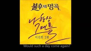 Yoon MinSoo, Shin YongJae - Fate (Eng lyrics/sub)
