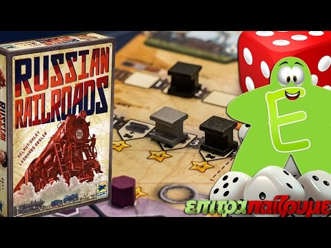 Russian Railroads - How to Play Video by Epitrapaizoume.gra