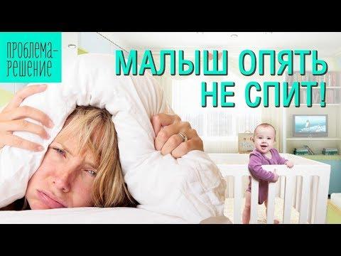 Ребенок плохо спит? Как за 2 недели научить ребенка засыпать самостоятельно, и наконец выспаться