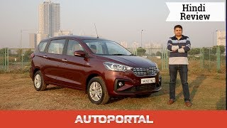 2018 Maruti Suzuki Ertiga test drive Hindi review - Autoportal