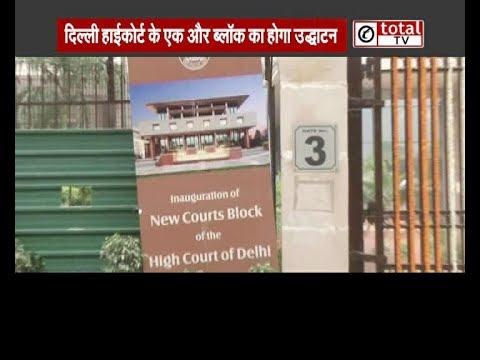 CJI Deepak Mishra Delhi High Court के नए ब्लॉक का करेंगे उद्घाटन