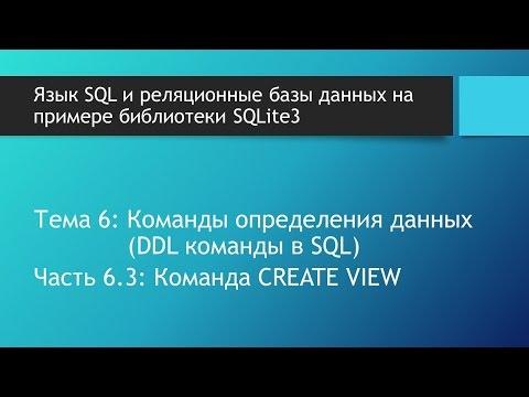 SQL - Урок 1. Создание базы данных и таблиц