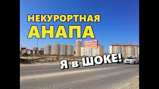 Некурортная Анапа. Я в шоке! Город превращается в спальный район Москвы