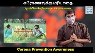 corona-prevention-awareness-by-selfie-review-team-hindu-tamil-thisai